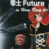 零士FUTURE in Hong Kong 2017
